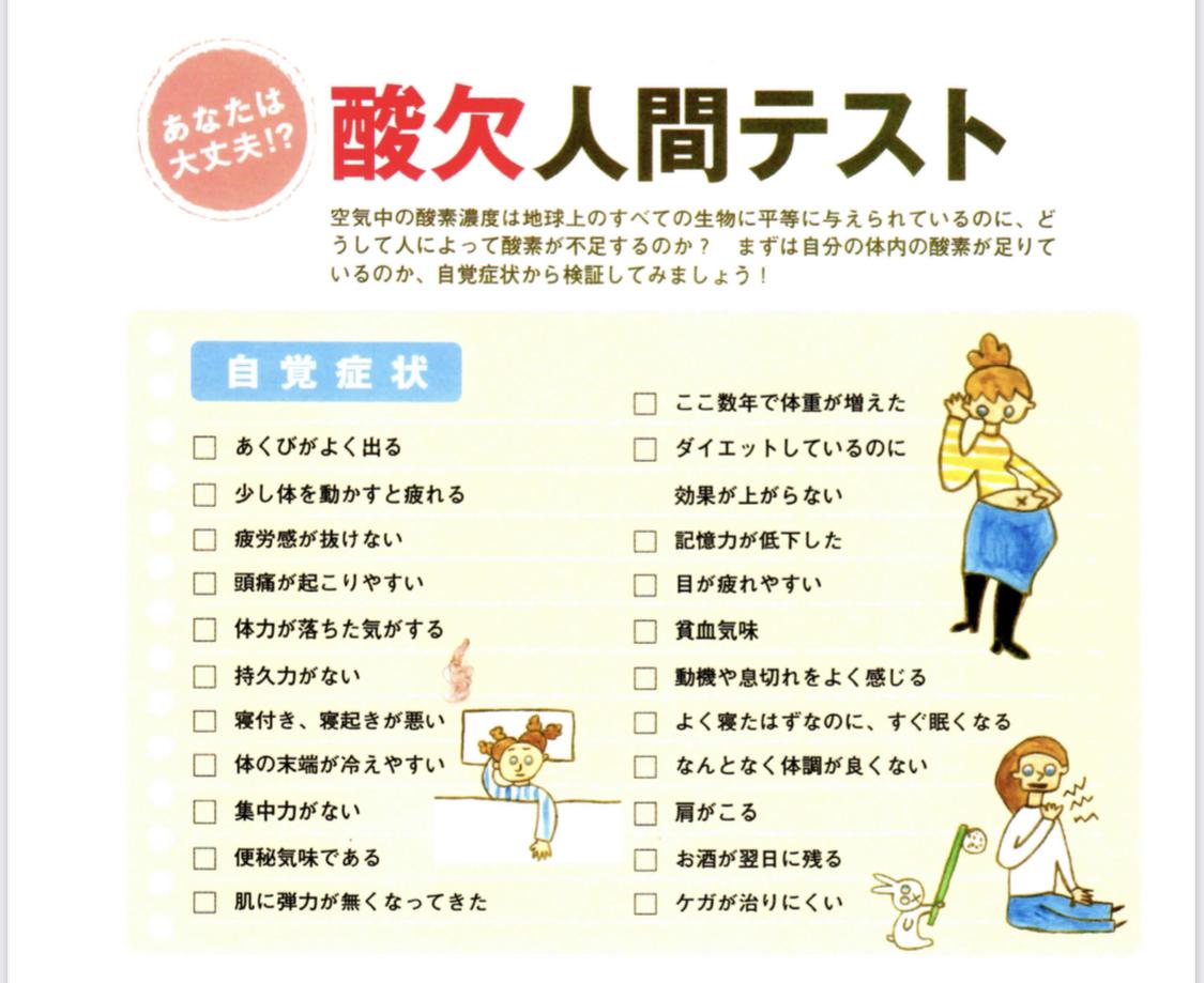 読谷村 水素吸引