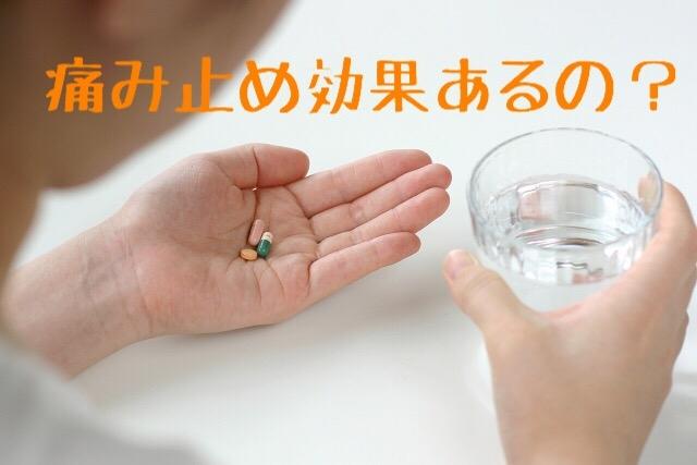 沖縄 腰痛 痛み止め