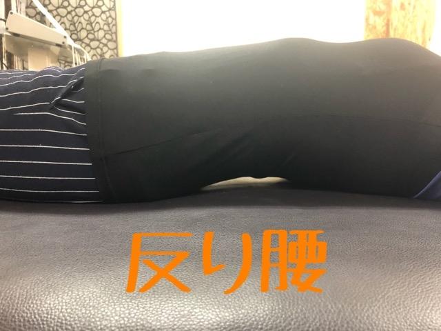 沖縄 腰痛 寝た状態の反り腰