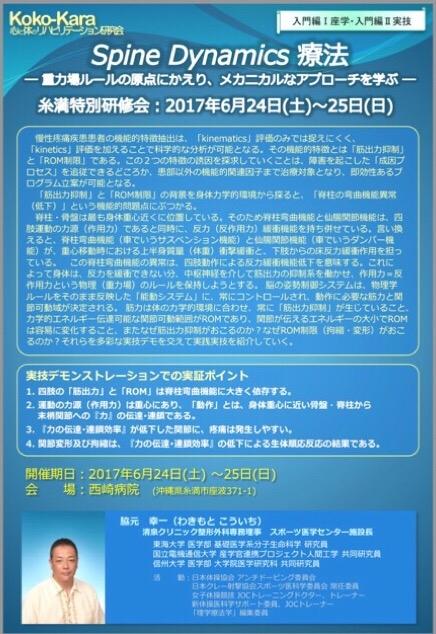 沖縄特別研修会