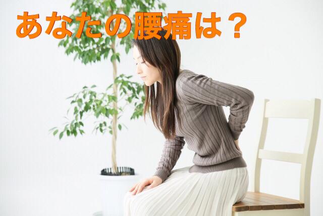 あなたの腰痛は大丈夫ですか?沖縄県の腰痛治療専門院